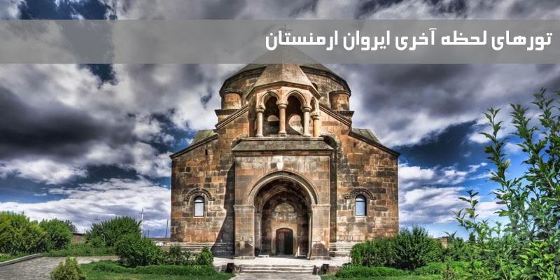 تورهای لحظه آخری و ارزان قیمت ایروان ارمنستان