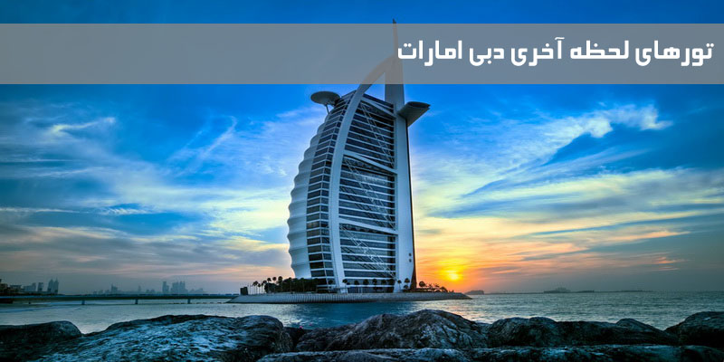 تورهای لحظه آخری و ارزان قیمت دبی امارات