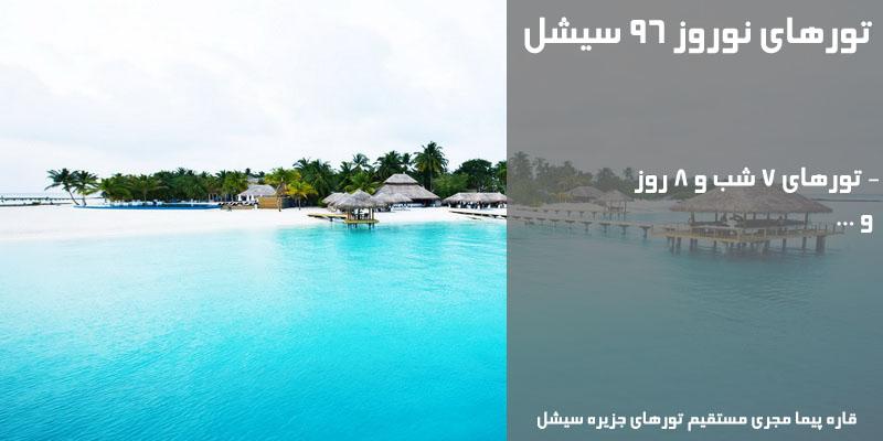 قیمت و فروش ارزانترین تور جزیره سیشل نوروز 98
