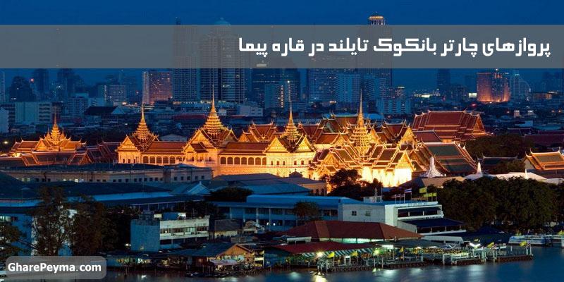 خرید و قیمت بلیط چارتر بانکوک تایلند با ارزانترین قیمت