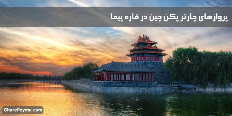 خرید و قیمت بلیط چارتر پکن چین با ارزانترین قیمت