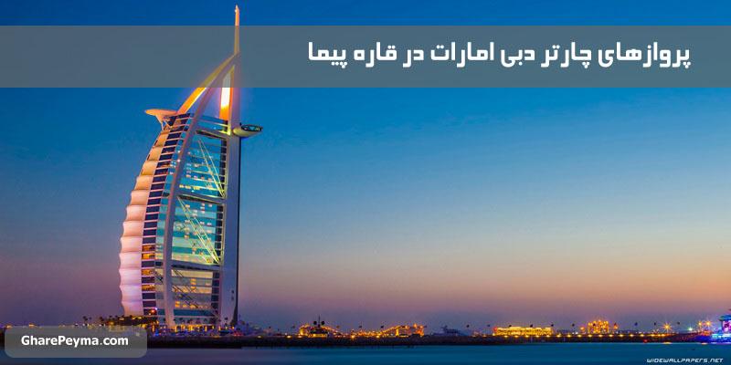 خرید و قیمت بلیط چارتر دبی امارات با ارزانترین قیمت