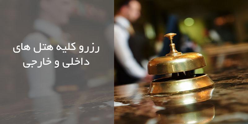 قیمت و رزرو هتل در تاشکند ازبکستان و دریافت واچر