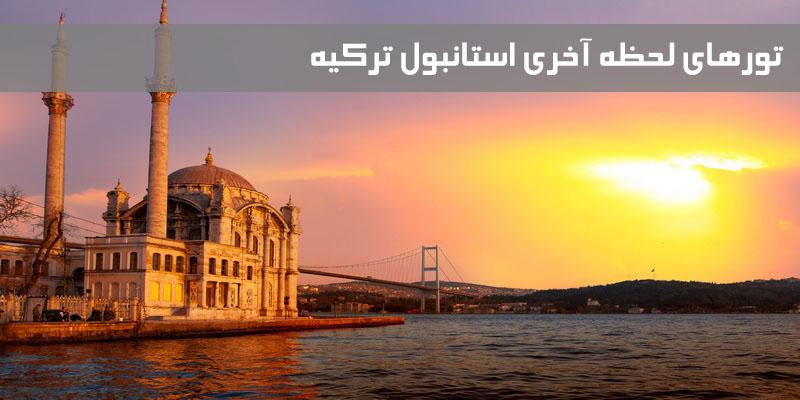 تورهای لحظه آخری و ارزان قیمت استانبول ترکیهتورهای لحظه آخری و ارزان قیمت استانبول ترکیه