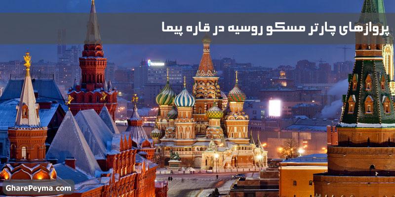 خرید و قیمت بلیط چارتر مسکو روسیه با ارزانترین قیمت