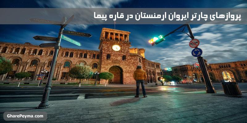 خرید و قیمت بلیط چارتر ایروان ارمنستان با ارزانترین قیمت