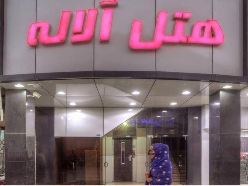 هتل آلاله 1 قشم - قیمت هتل های قشم