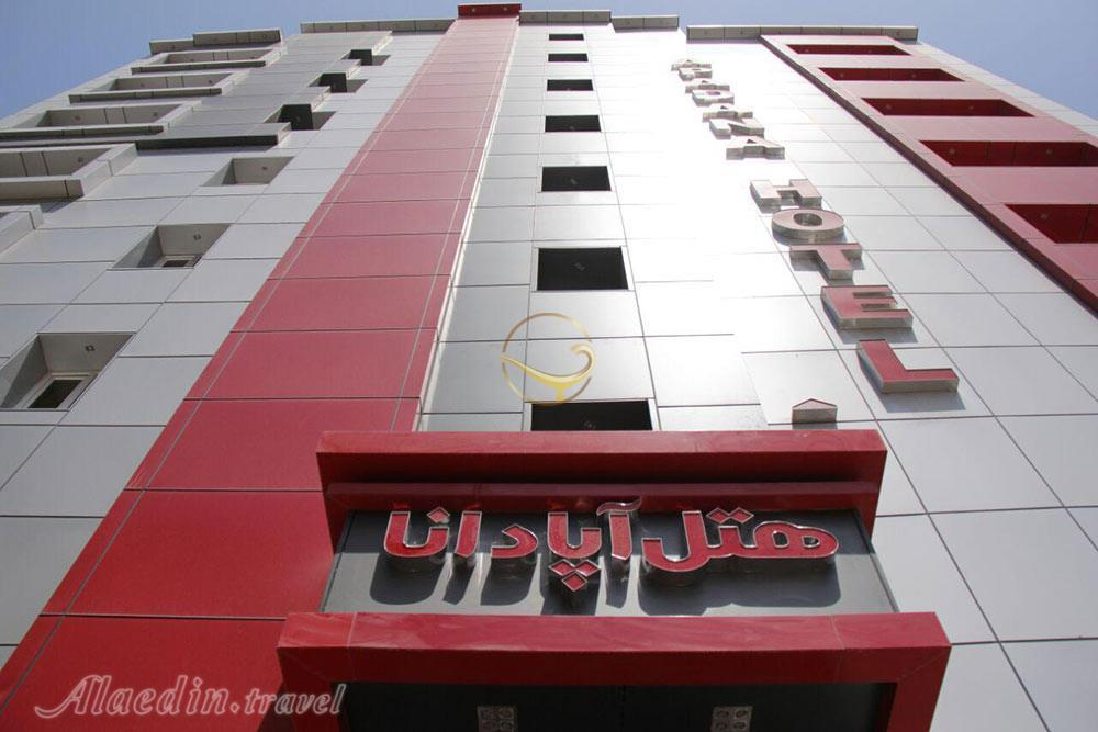 هتل آپادانا بندرعباس - قیمت مسافرخانه در بندرعباس