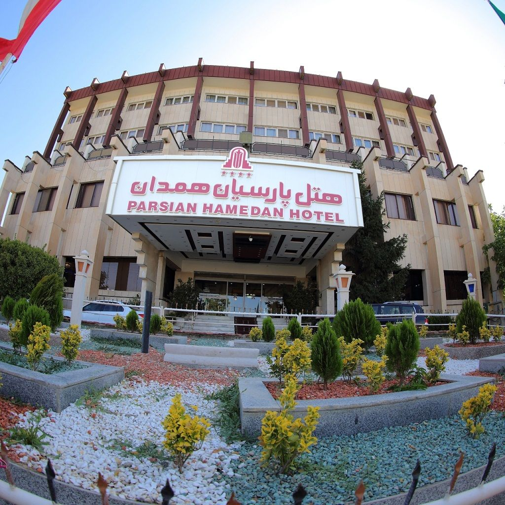 هتل پارسیان همدان - بهترین هتل 4 ستاره همدان