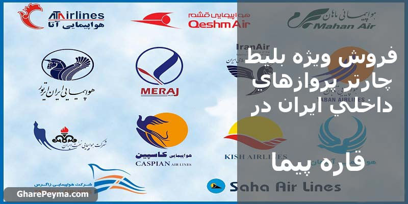 ارزانترین قیمت بلیط هواپیما شیراز آبادان شیراز چارتری