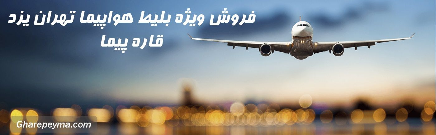 رزرو پروازهای یزد تهران