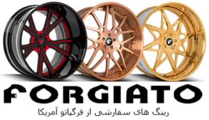 فروش رینگ های سفارشی فرگیاتو در ایران