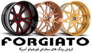 فروش رینگ های سفارشی فورجیاتو در ایران