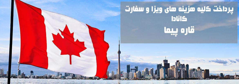 نحوه و روش پرداخت اپلیکیشن فی Application Fee - هزینه پرداخت اپلیکیشن فی کانادا - پرداخت اپلیکیشن فی کانادا با ارزانترین قیمت