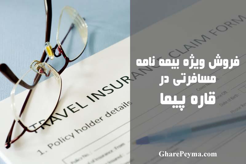 خرید بیمه مسافرتی با ارزانترین قیمت اینترنتی صدور آنلاین