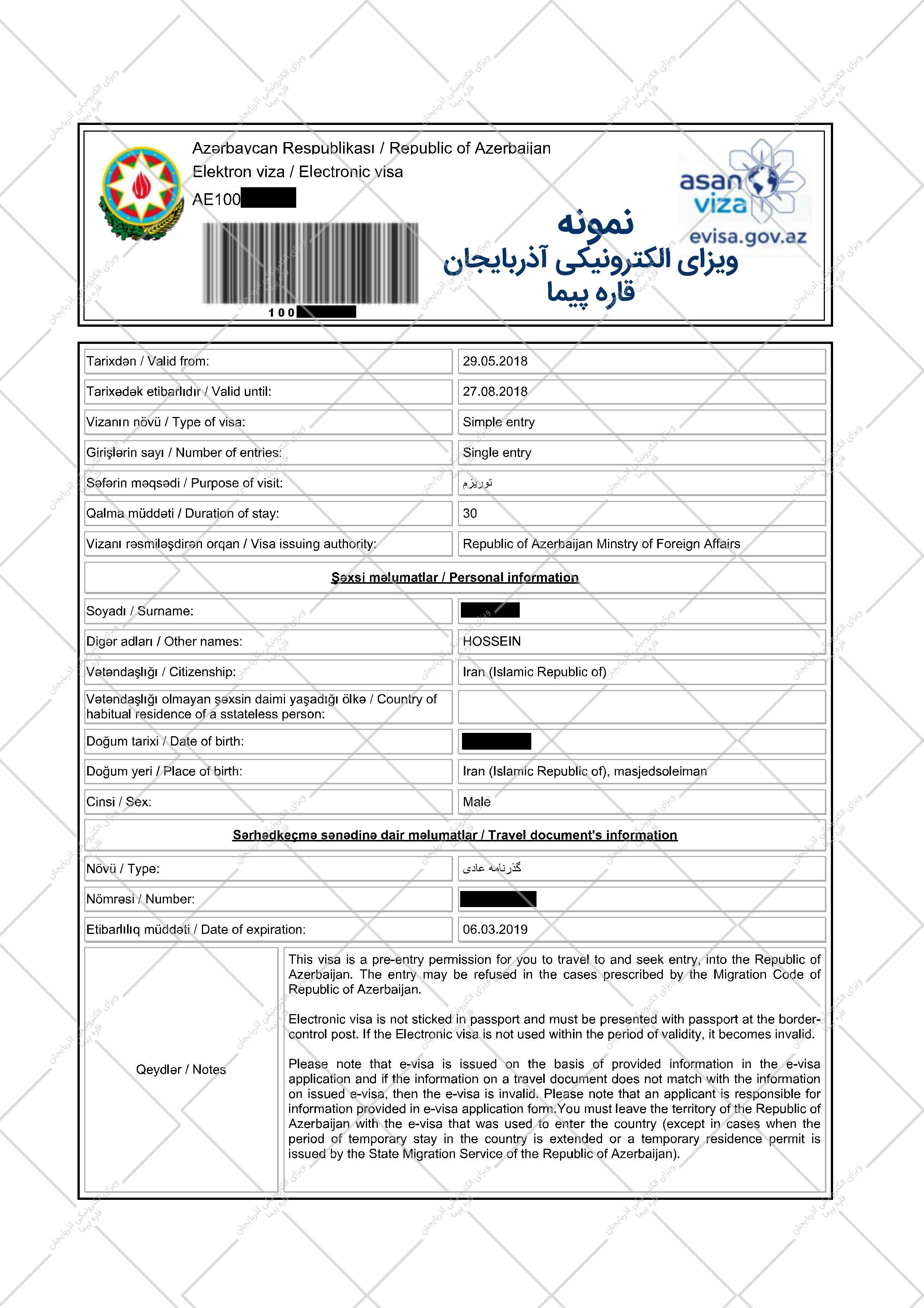 نرخ اخذ ویزا الکترونیک آذربایجان عادی و فوری تضمینی سال 1397 قاره پیما