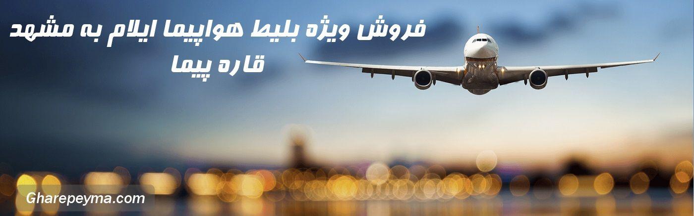 ارزانترین قیمت بلیط هواپیما ایلام مشهد ایلام چارتری
