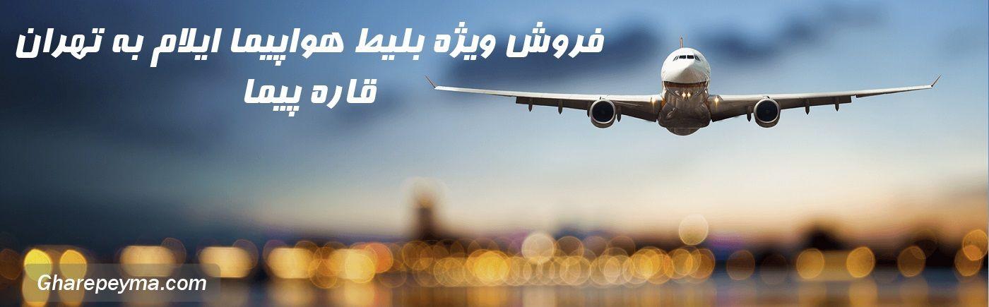 ارزانترین قیمت بلیط هواپیما تهران ایلام چارتری و خرید اینترنتی