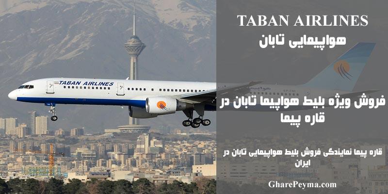 روزها و ساعت حرکت پرواز مستقیم مشهد لاهور تابان