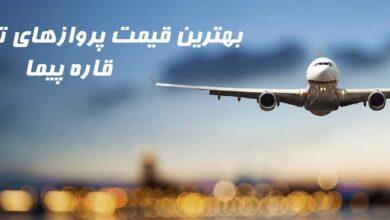 بلیط هواپیما تهران لارستان