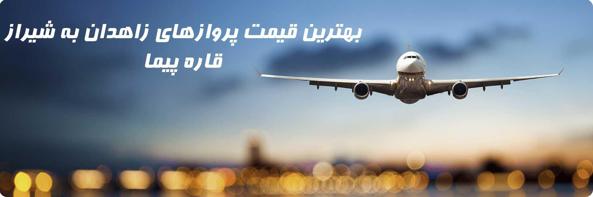 ارزانترین قیمت بلیط هواپیما زاهدان شیراز زاهدان چارتری