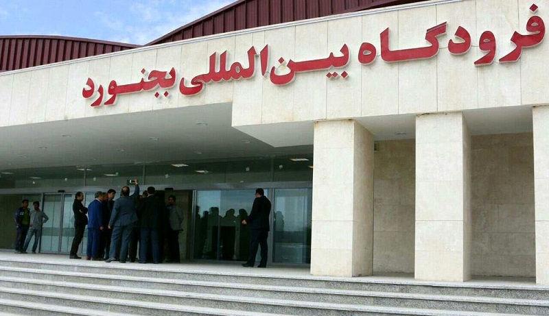 درباره فرودگاه بجنورد خراسان Bojnord Airport - قیمت بلیط هواپیما بجنورد تهران