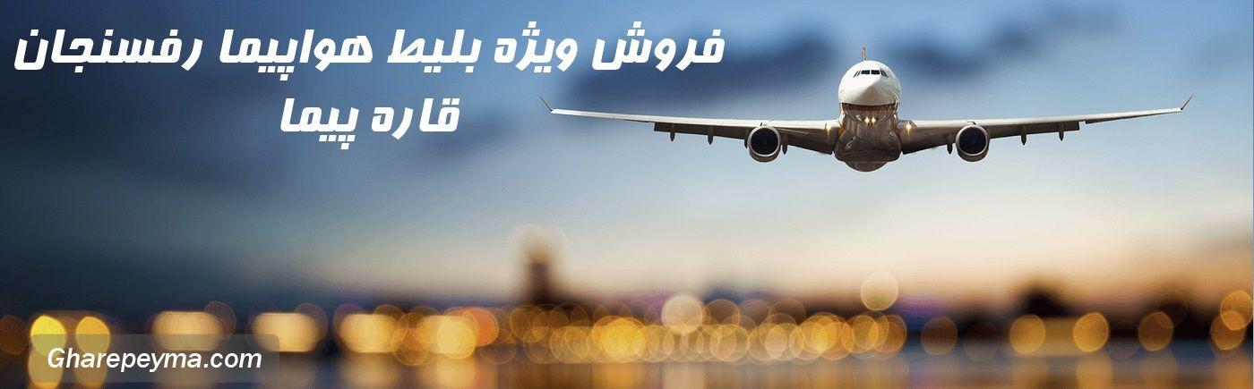 پرواز تهران رفسنجان امروز