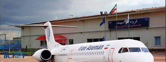 درباره فرودگاه مراغه ( فرودگاه سهند مراغه ) Sahand Airport: