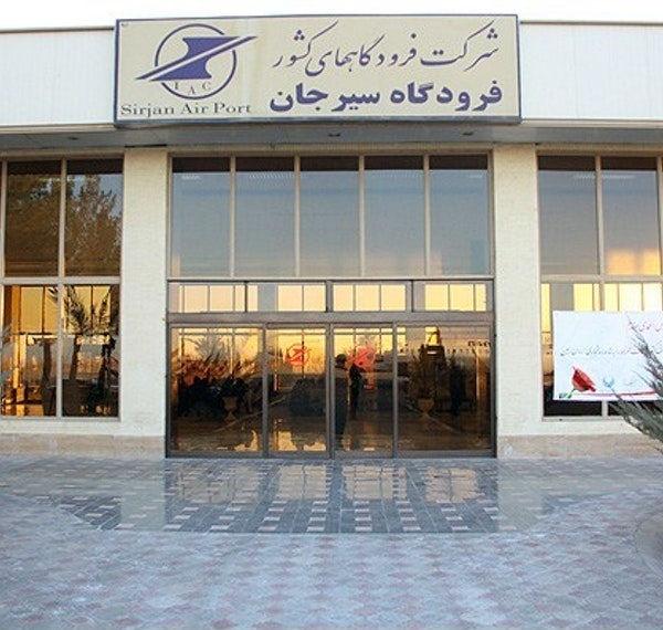 درباره فرودگاه سیرجان کرمان Sirjan Airport