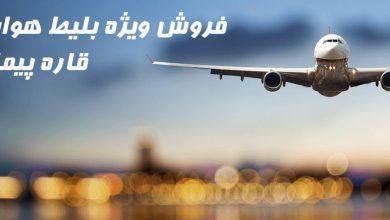 تصویر از بلیط هواپیما اهواز یزد