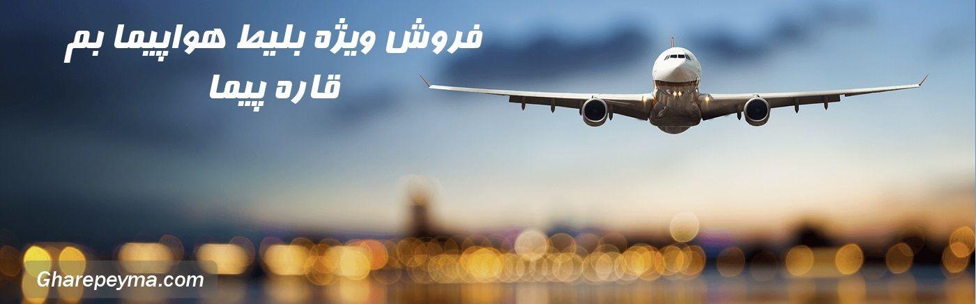 ارزانترین قیمت بلیط هواپیما تهران بم چارتری و خرید اینترنتی - بلیط هواپیما بم
