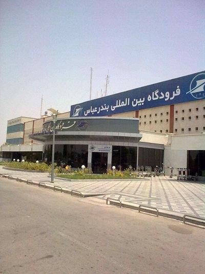 درباره فرودگاه بندرعباس Bandar Abbas International Airport :