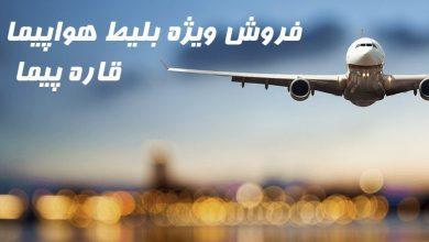 تصویر از بلیط هواپیما بندرعباس یزد