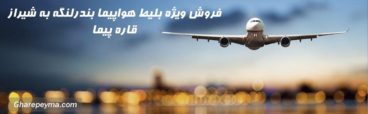 ارزانترین قیمت بلیط هواپیما بندرلنگه شیراز بندرلنگه چارتری و سیسمتی
