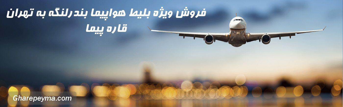 ارزانترین قیمت بلیط هواپیما تهران بندرلنگه چارتری و خرید اینترنتی