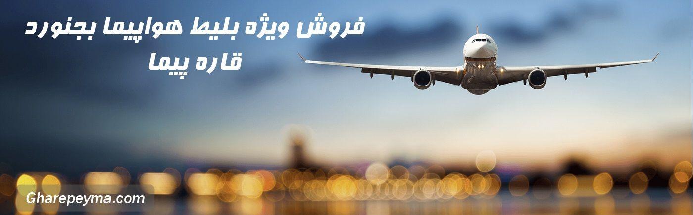 ارزانترین قیمت بلیط هواپیما تهران بجنورد چارتری و خرید اینترنتی