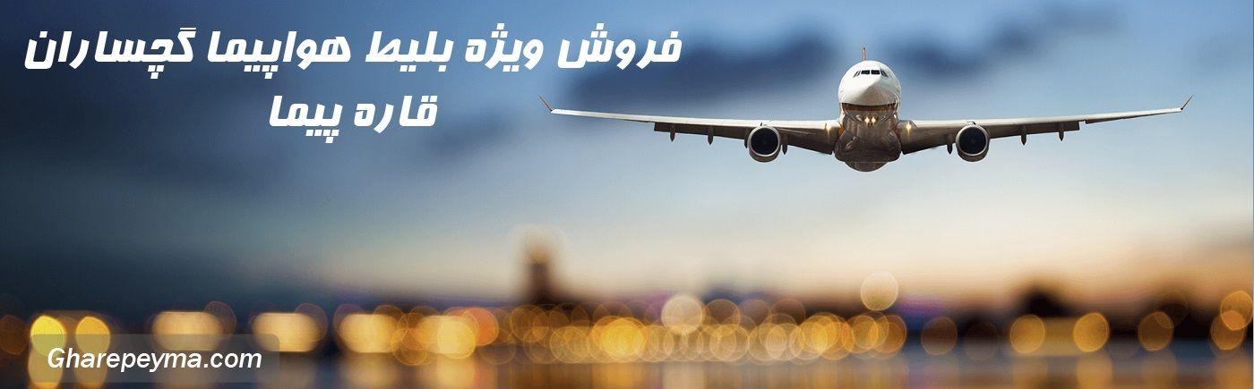 بلیط هواپیما گچساران - رزرو و خرید اینترنتی پروازهای گچساران در قاره پیما