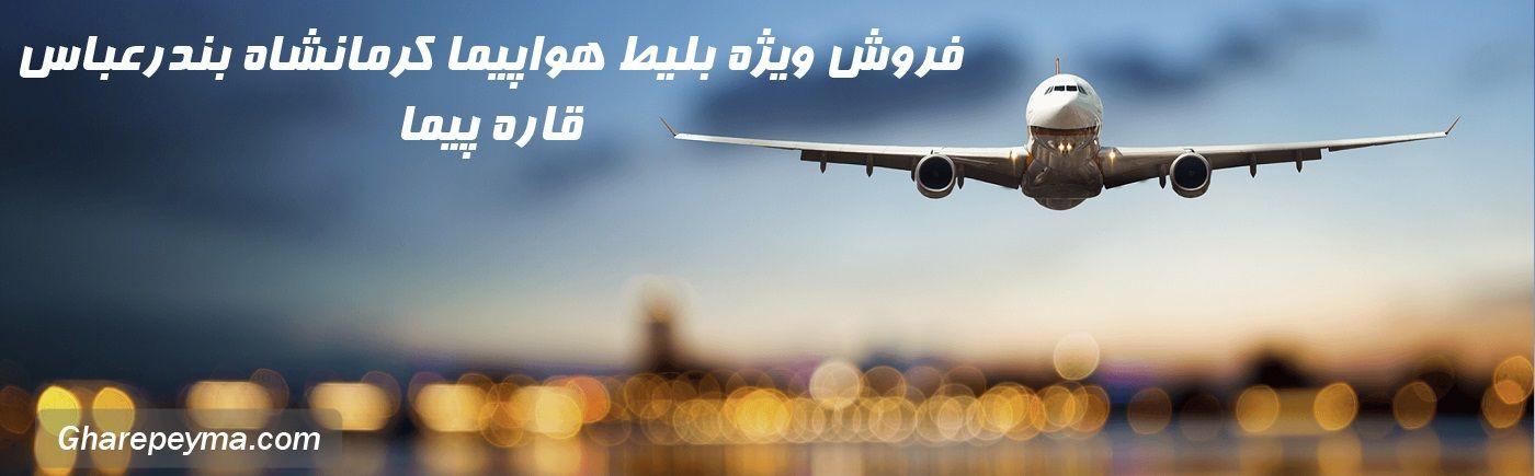 پروازهای بندرعباس کرمانشاه