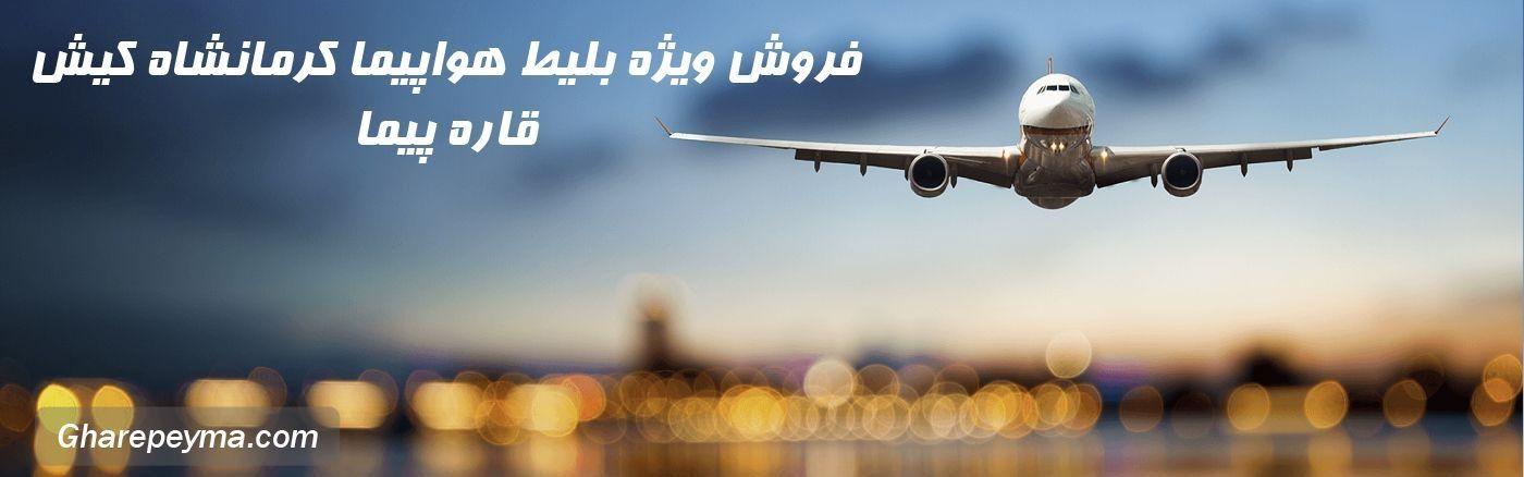 پروازهای کیش کرمانشاه