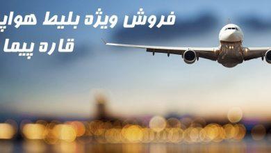 تصویر از بلیط هواپیما یزد کیش