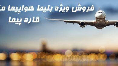 تصویر از بلیط هواپیما ماهشهر تهران