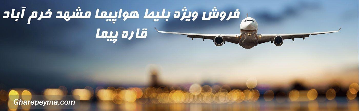 پروازهای خرم آباد مشهد