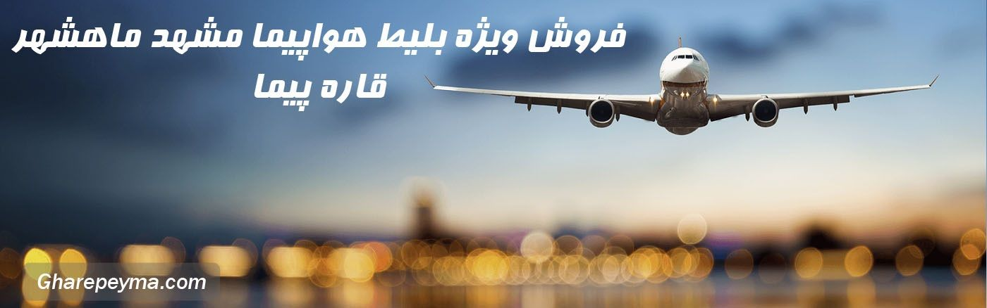 رزرو پرواز ماهشهر مشهد