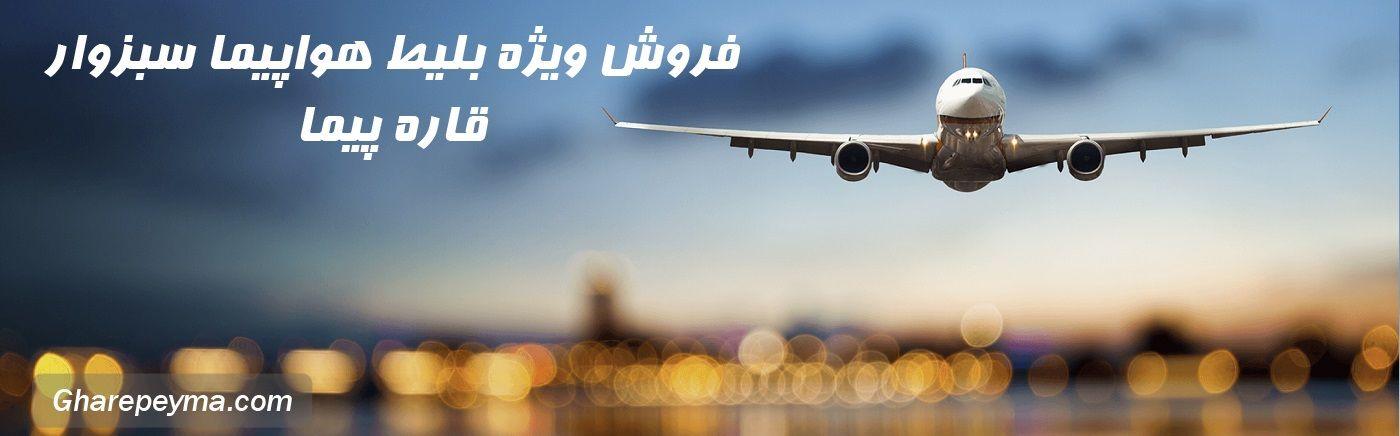 ارزانترین قیمت بلیط هواپیما تهران سبزوار چارتری و خرید اینترنتی - بلیط هواپیما سبزوار