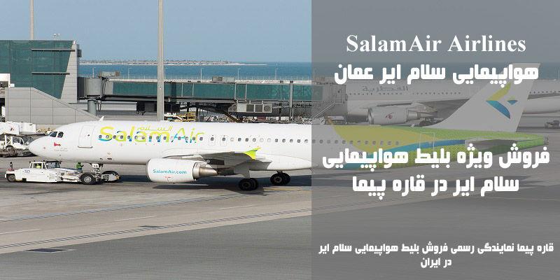 نمایندگی رسمی فروش بلیط هواپیمایی سلام ایر در ایران SalamAir
