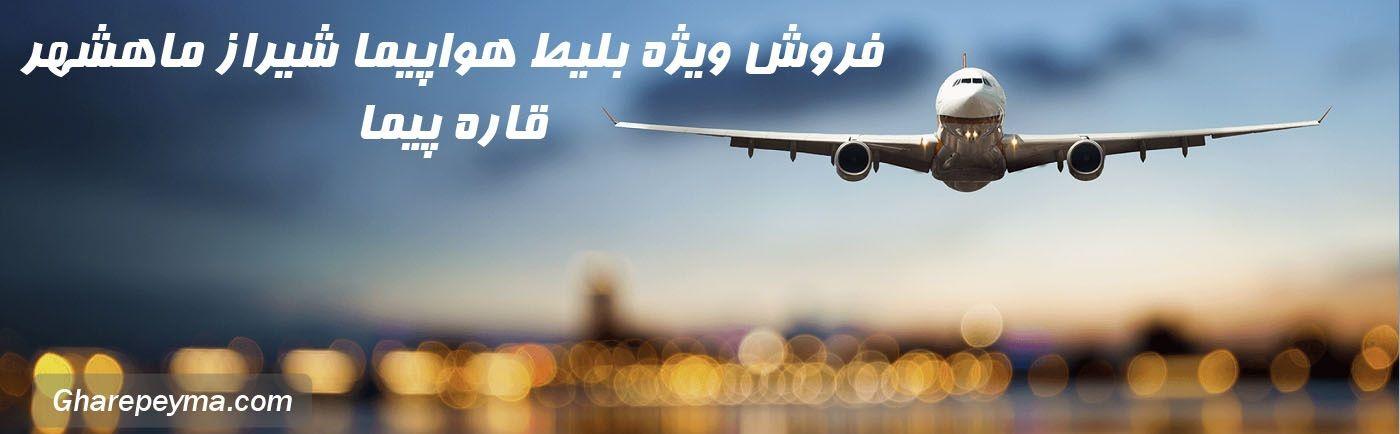 رزرو پرواز ماهشهر شیراز