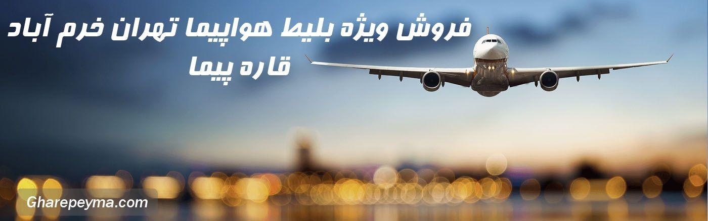 پرواز خرم آباد تهران