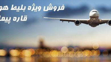 پروازهای ارزان تهران نوشهر