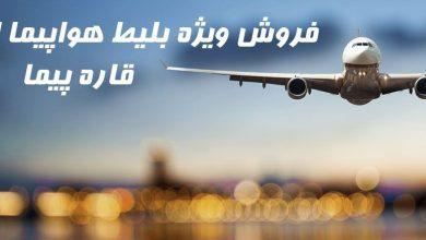 تصویر از بلیط هواپیما ارومیه تهران