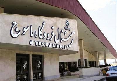 درباره فرودگاه یاسوج کهکیلویه و بویر احمد Yasuj Airport